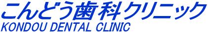 東京都大田区で矯正、入れ歯、歯科治療に取り組むこんどう歯科クリニック